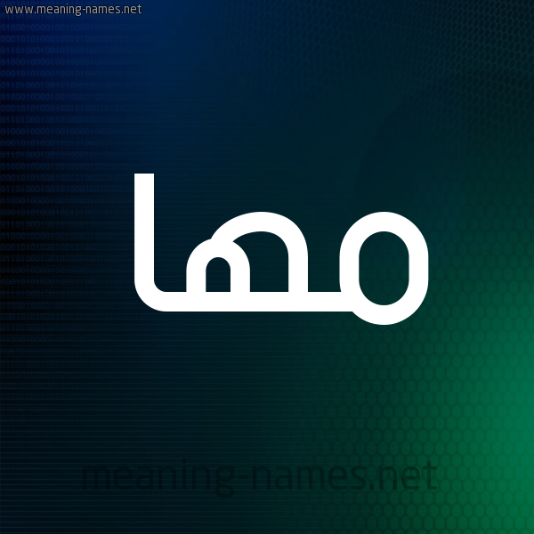 شكل 8 صوره ديجيتال للإسم بخط عريض صورة اسم مَها Maha