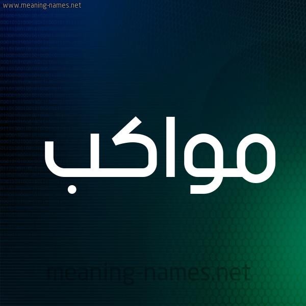شكل 8 صوره ديجيتال للإسم بخط عريض صورة اسم مواكب Mwakb