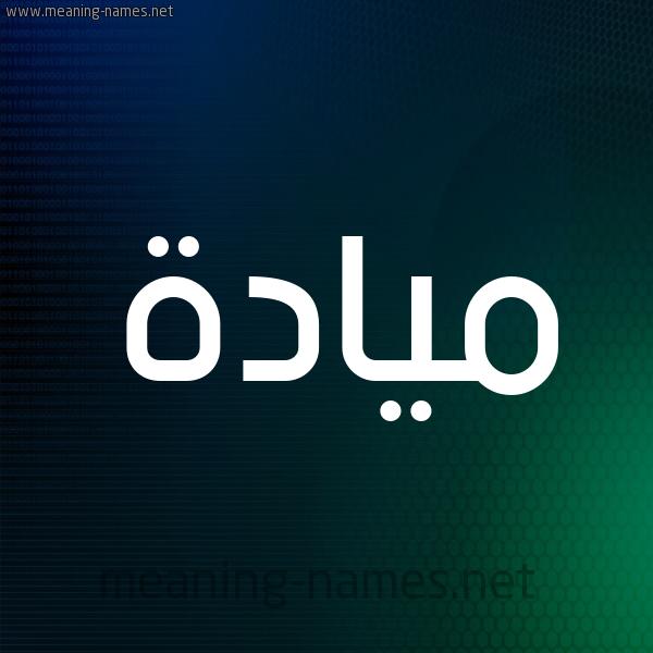 شكل 8 صوره ديجيتال للإسم بخط عريض صورة اسم مَيّادة MAIADH