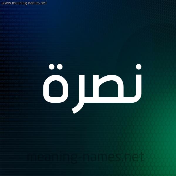 شكل 8 صوره ديجيتال للإسم بخط عريض صورة اسم نَصْرة NASRH