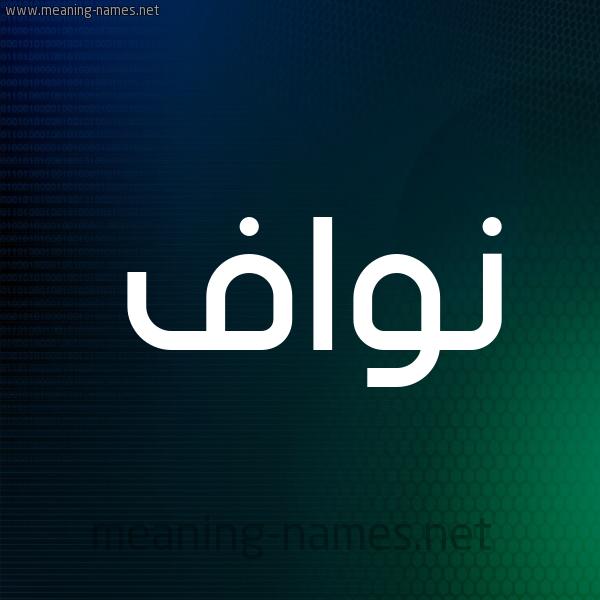 شكل 8 صوره ديجيتال للإسم بخط عريض صورة اسم نواف Nwaf