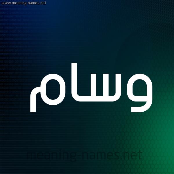 شكل 8 صوره ديجيتال للإسم بخط عريض صورة اسم وسام Wesam