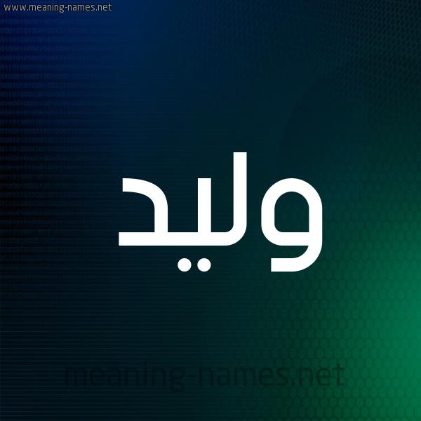 شكل 8 صوره ديجيتال للإسم بخط عريض صورة اسم وليد Waleed