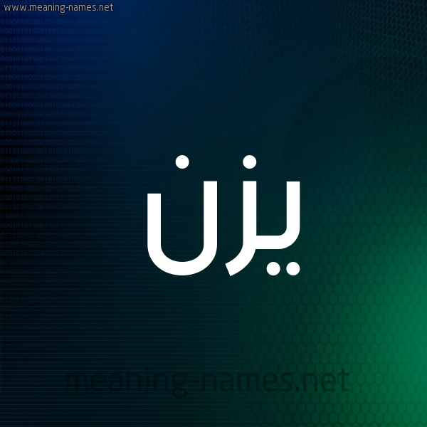 شكل 8 صوره ديجيتال للإسم بخط عريض صورة اسم يزن Yazn