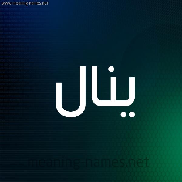 شكل 8 صوره ديجيتال للإسم بخط عريض صورة اسم يَنال Yanal