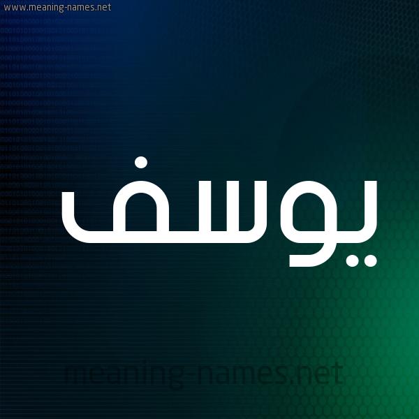 شكل 8 صوره ديجيتال للإسم بخط عريض صورة اسم يوسف Yousef