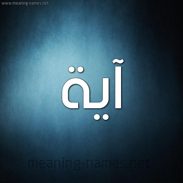 صورة اسم آية Aya شكل 9 صوره ديجيتال للإسم بخط عريض