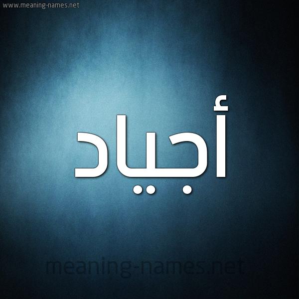 شكل 9 صوره ديجيتال للإسم بخط عريض صورة اسم أجياد Agiad