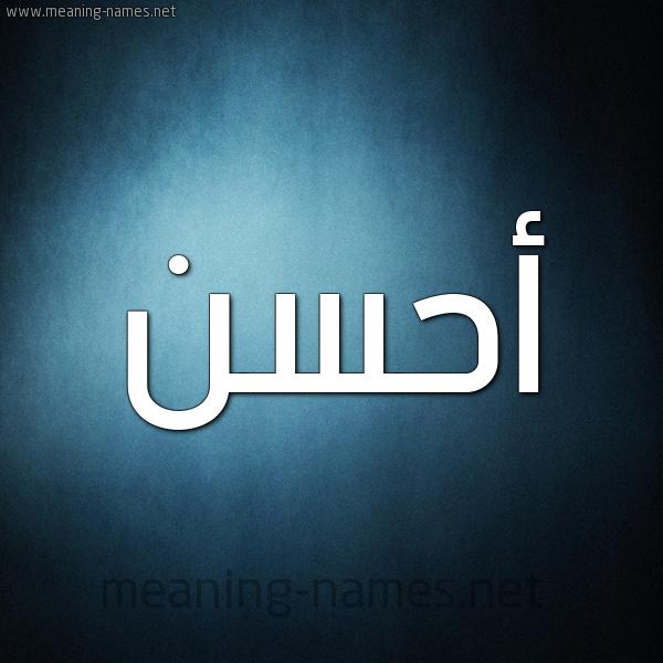 شكل 9 صوره ديجيتال للإسم بخط عريض صورة اسم أحسن AHSN