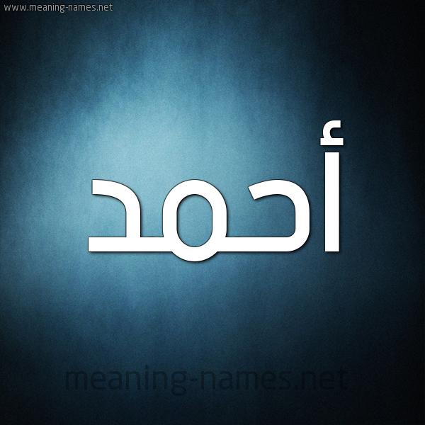 صورة اسم أحمد Ahmed شكل 9 صوره ديجيتال للإسم بخط عريض