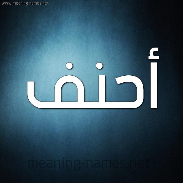 صورة اسم أحنف AHNF شكل 9 صوره ديجيتال للإسم بخط عريض