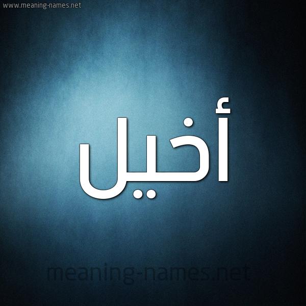 صورة اسم أخيل AKHIL شكل 9 صوره ديجيتال للإسم بخط عريض