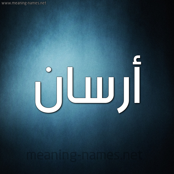 صورة اسم أَرْسَان Arsaan شكل 9 صوره ديجيتال للإسم بخط عريض