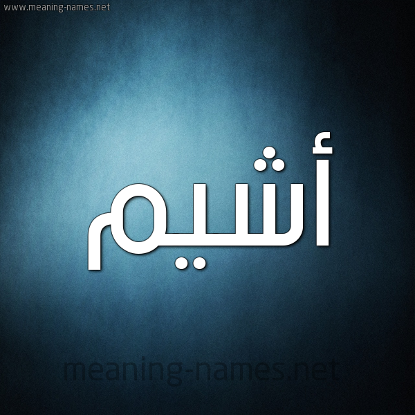 صورة اسم أشيم ASHIM شكل 9 صوره ديجيتال للإسم بخط عريض