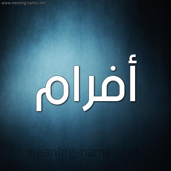 شكل 9 صوره ديجيتال للإسم بخط عريض صورة اسم أَفْرام AAFRAM
