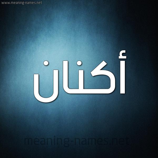 صورة اسم أَكْنان AAKNAN شكل 9 صوره ديجيتال للإسم بخط عريض