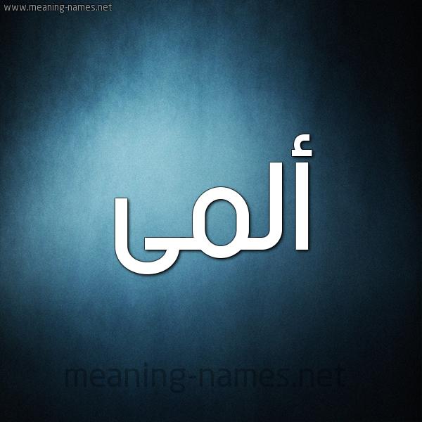 صورة اسم ألمى Alma شكل 9 صوره ديجيتال للإسم بخط عريض