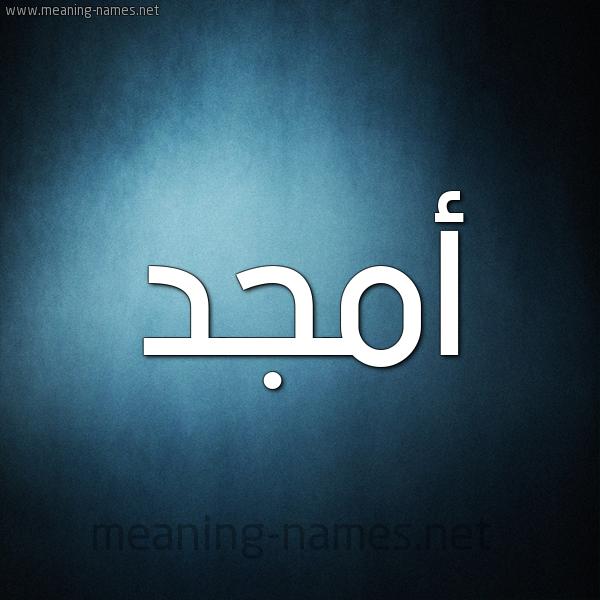 صورة اسم أمجد Amgd شكل 9 صوره ديجيتال للإسم بخط عريض