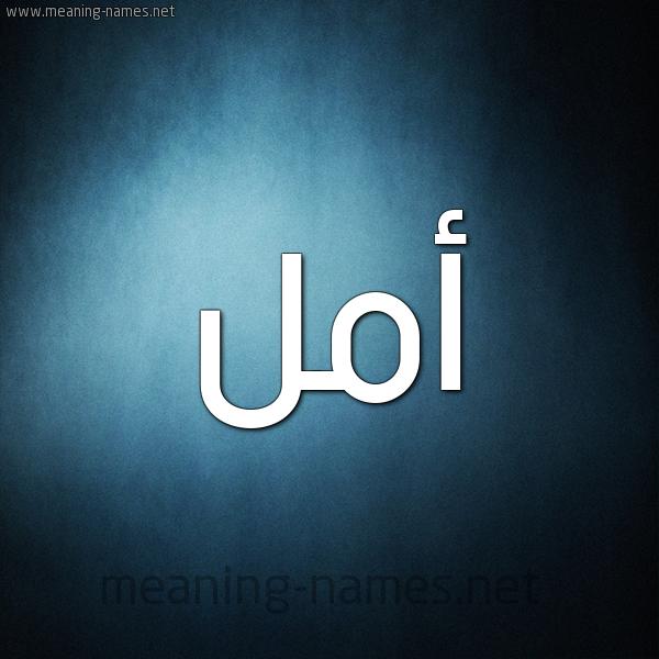 صورة اسم أمل Aml شكل 9 صوره ديجيتال للإسم بخط عريض