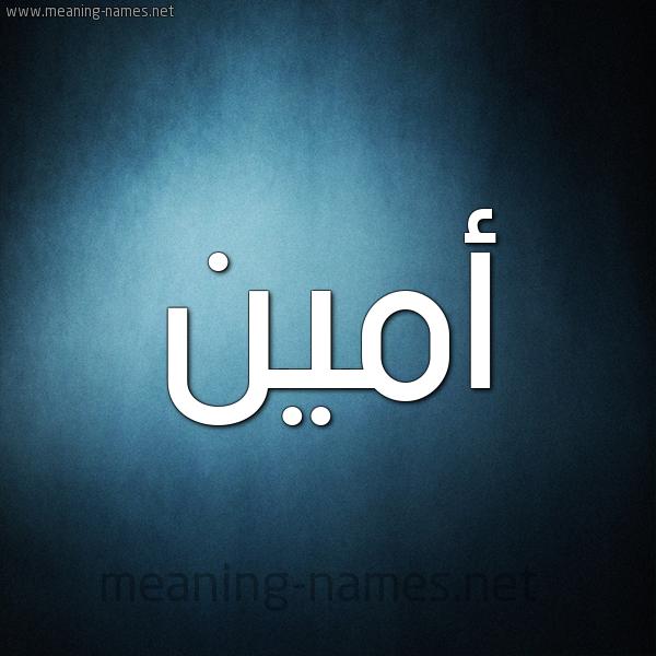 صورة اسم أمين Amin شكل 9 صوره ديجيتال للإسم بخط عريض