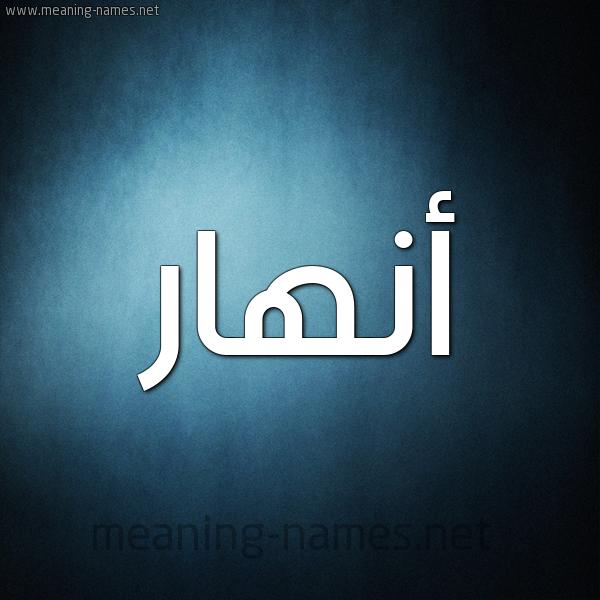 صورة اسم أَنْهار Anhar شكل 9 صوره ديجيتال للإسم بخط عريض