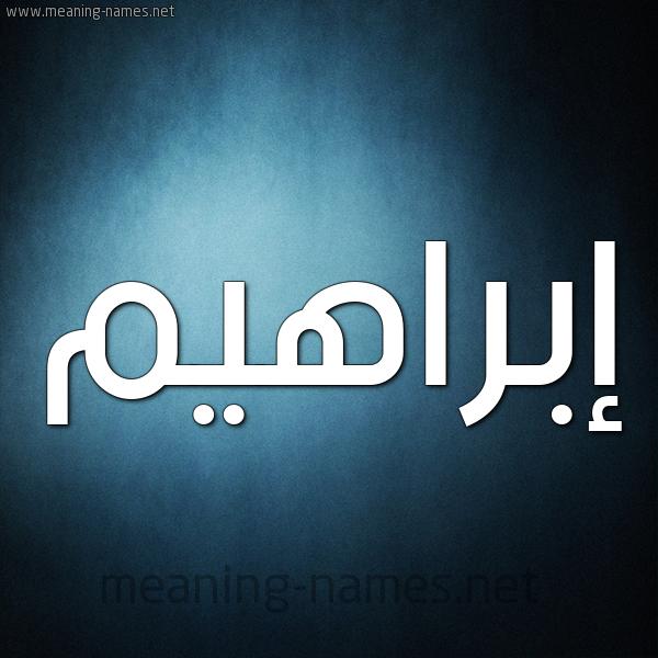 صورة اسم إبراهيم Ibrahim شكل 9 صوره ديجيتال للإسم بخط عريض