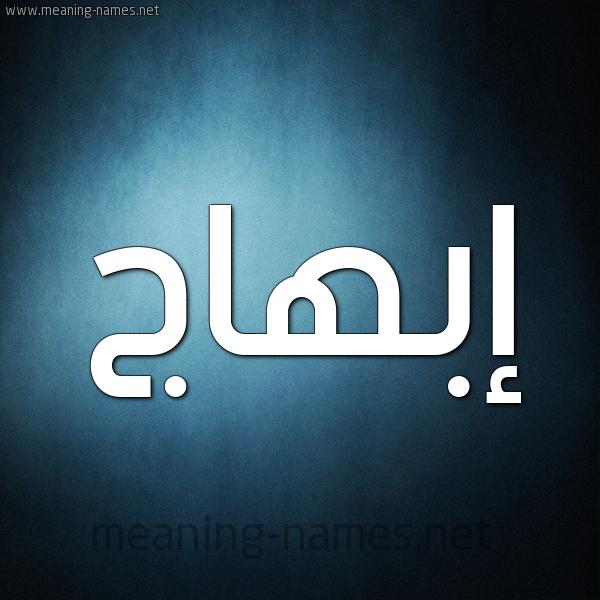 شكل 9 صوره ديجيتال للإسم بخط عريض صورة اسم إبهاج EBHAG
