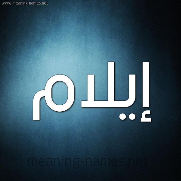 صور اسم إيلام قاموس الأسماء و المعاني