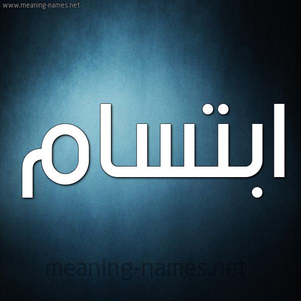 صورة اسم ابْتِسام ebtesam شكل 9 صوره ديجيتال للإسم بخط عريض
