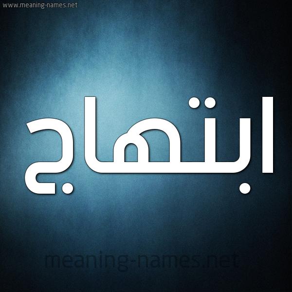 صورة اسم ابتهاج Abthag شكل 9 صوره ديجيتال للإسم بخط عريض