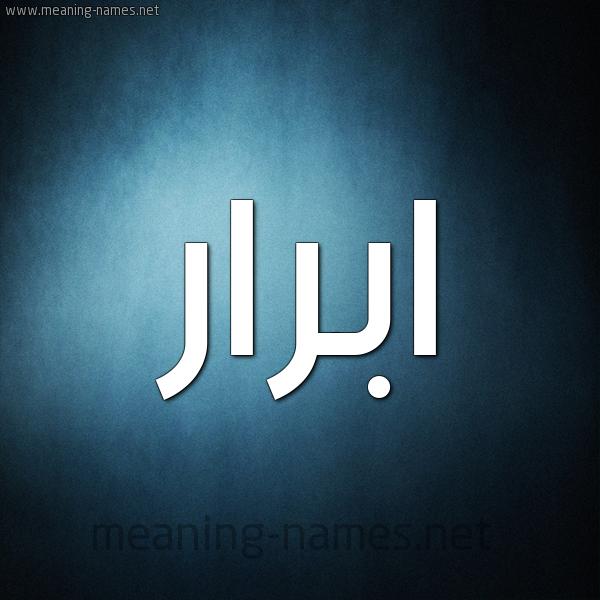 صورة اسم ابرار Abrar شكل 9 صوره ديجيتال للإسم بخط عريض