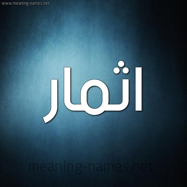 صورة اسم اثمار Athmar شكل 9 صوره ديجيتال للإسم بخط عريض
