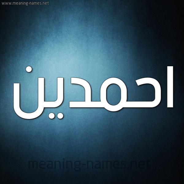 صورة اسم احمدين AHMDIN شكل 9 صوره ديجيتال للإسم بخط عريض
