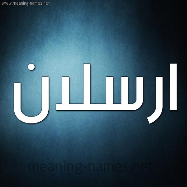 صورة اسم ارسلان Arslan شكل 9 صوره ديجيتال للإسم بخط عريض