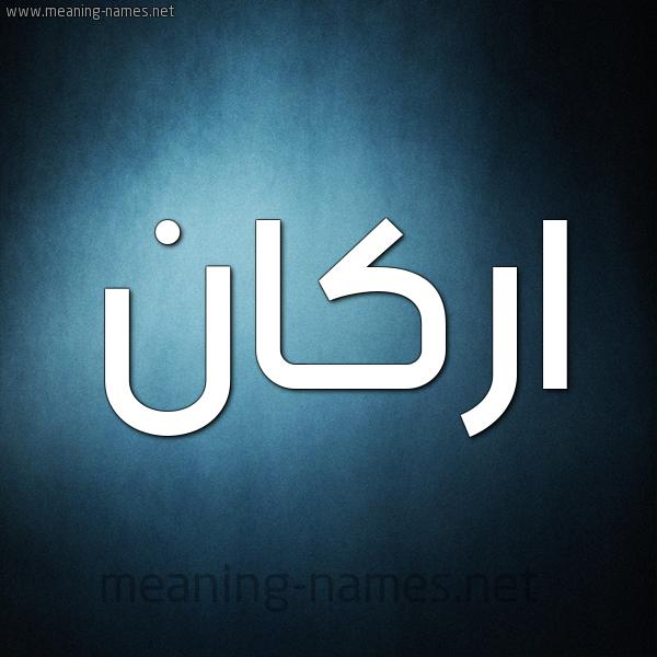 صورة اسم اركان Arkan شكل 9 صوره ديجيتال للإسم بخط عريض