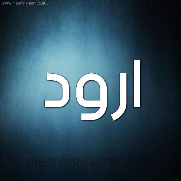 صورة اسم ارود AROD شكل 9 صوره ديجيتال للإسم بخط عريض
