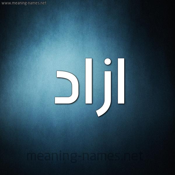 صورة اسم ازاد Azad شكل 9 صوره ديجيتال للإسم بخط عريض