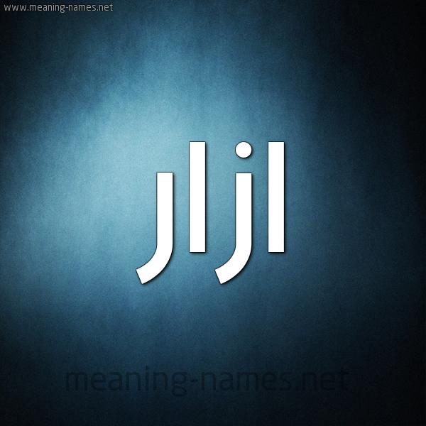 صورة اسم ازار  شكل 9 صوره ديجيتال للإسم بخط عريض