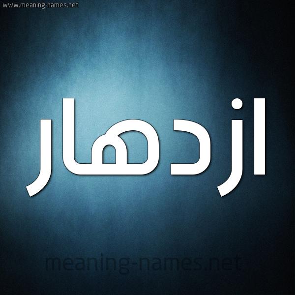 شكل 9 صوره ديجيتال للإسم بخط عريض صورة اسم ازدهار Azdhar