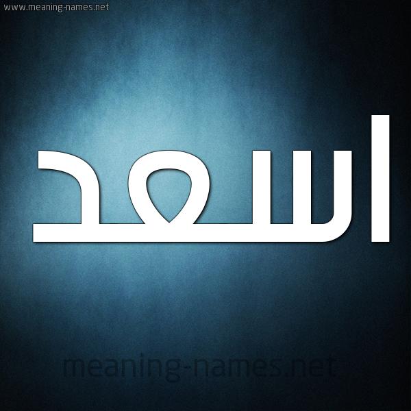 شكل 9 صوره ديجيتال للإسم بخط عريض صورة اسم اسعد Asad