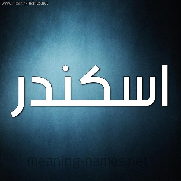 صورة اسم اسكندر Iskandar شكل 9 صوره ديجيتال للإسم بخط عريض