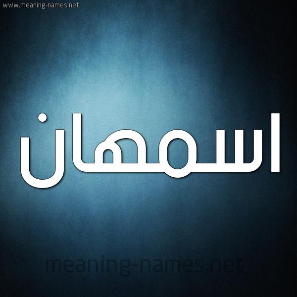 صورة اسم اسمهان Asmahan شكل 9 صوره ديجيتال للإسم بخط عريض
