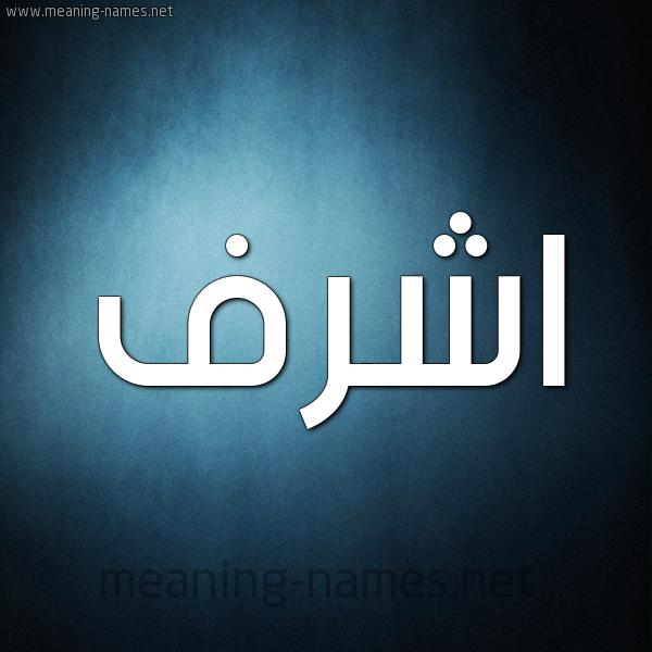 صورة اسم اشرف Ashrf شكل 9 صوره ديجيتال للإسم بخط عريض