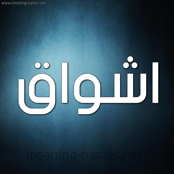 صورة اسم اشواق Ashwak شكل 9 صوره ديجيتال للإسم بخط عريض