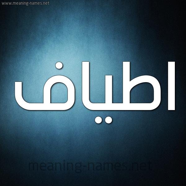 صورة اسم اطياف Atiaf شكل 9 صوره ديجيتال للإسم بخط عريض
