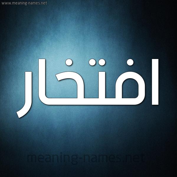 صورة اسم افتخار AFTKHAR شكل 9 صوره ديجيتال للإسم بخط عريض