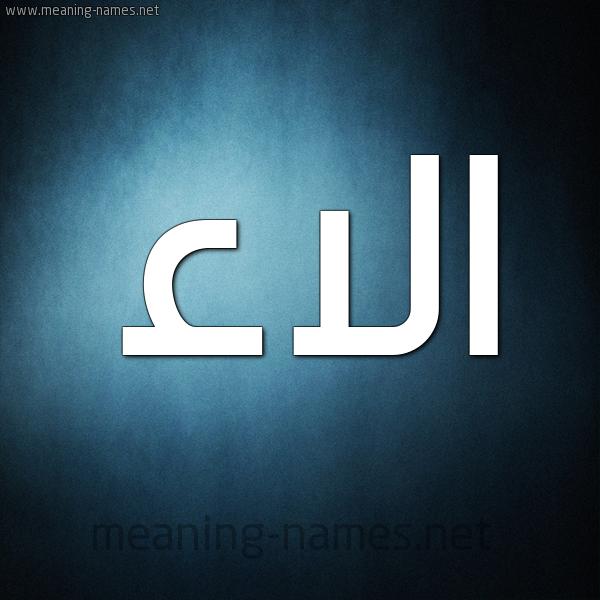 صورة اسم الاء Alaa شكل 9 صوره ديجيتال للإسم بخط عريض