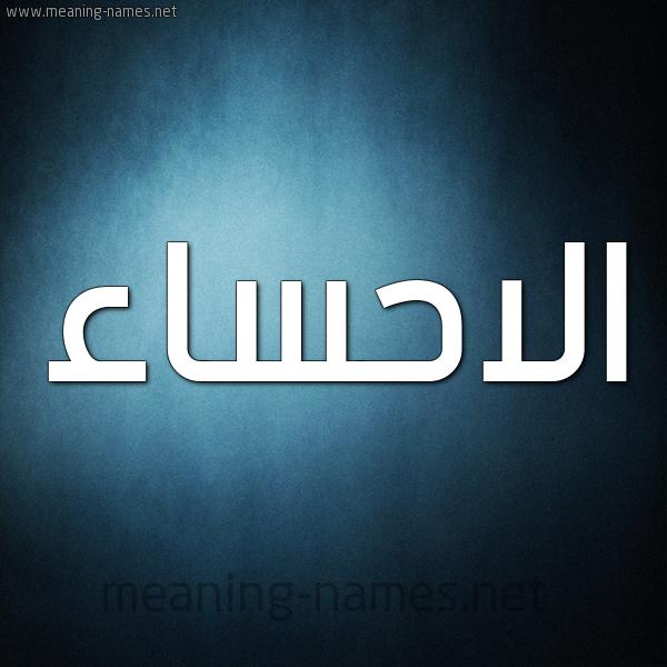صورة اسم الاحساء ALAHSAA شكل 9 صوره ديجيتال للإسم بخط عريض