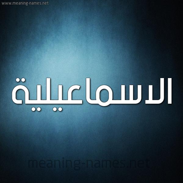 صورة اسم الاسماعيلية ALASMAAILIH شكل 9 صوره ديجيتال للإسم بخط عريض