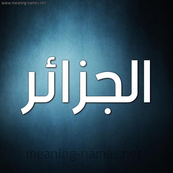 صورة اسم الجزائر Algeria شكل 9 صوره ديجيتال للإسم بخط عريض